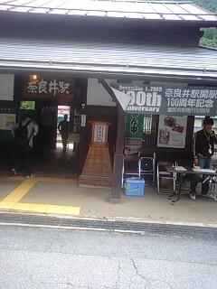 奈良井駅開駅100周年