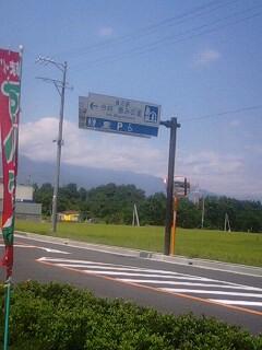道の駅『今井 恵みの里』へ