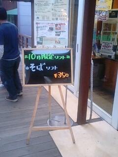 開田高原のそばソフト