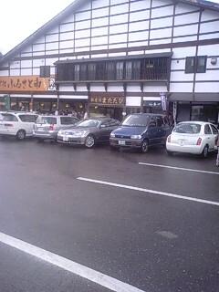友達と栄村へ