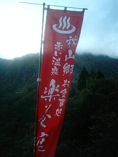 秘境秋山郷の温泉