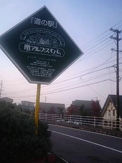 道の駅『南アルプスむら』