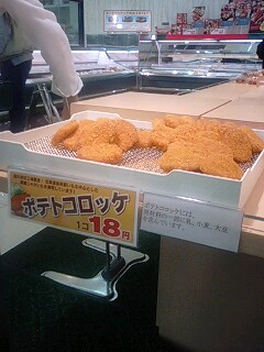 18円コロッケ