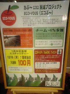 100円入浴