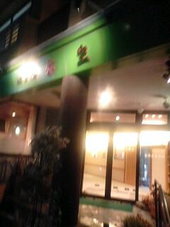 飯田市内で忘年会