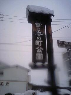 飯山町歩き