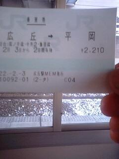 電車で遠山GO!