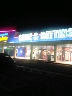 バッティングセンター
