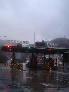 新和田トンネル有料道路