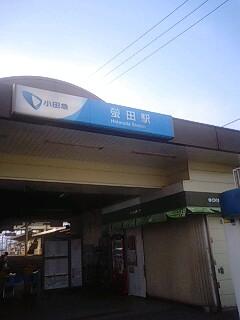 螢田駅にて
