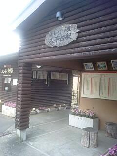箱根湯本〜大平台