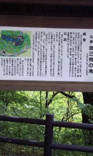 おみかの滝