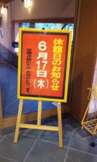 おぶ〜休館日