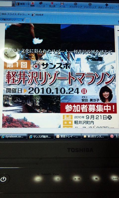 軽井沢リゾートマラソンに参加します