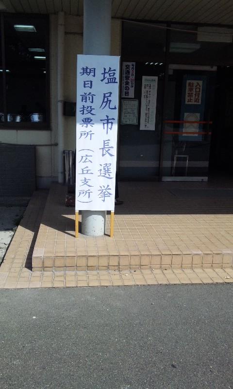塩尻市長選挙