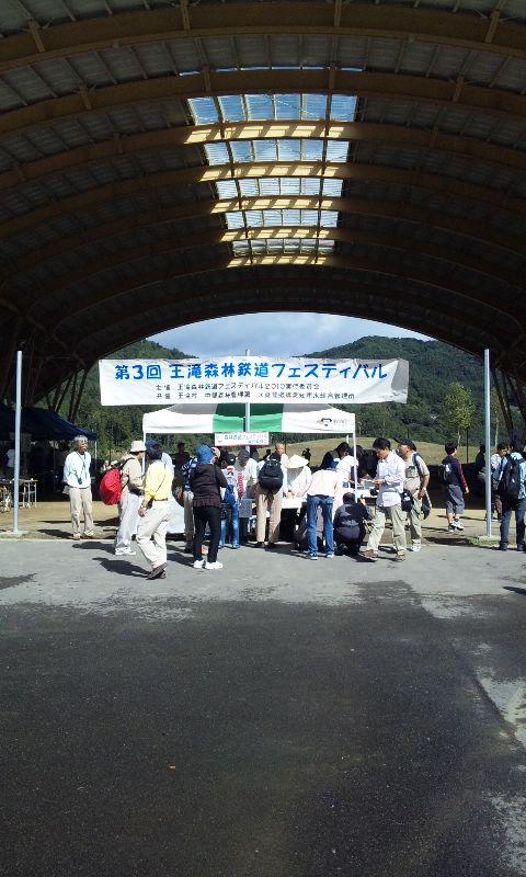 王滝森林鉄道フェスティバル