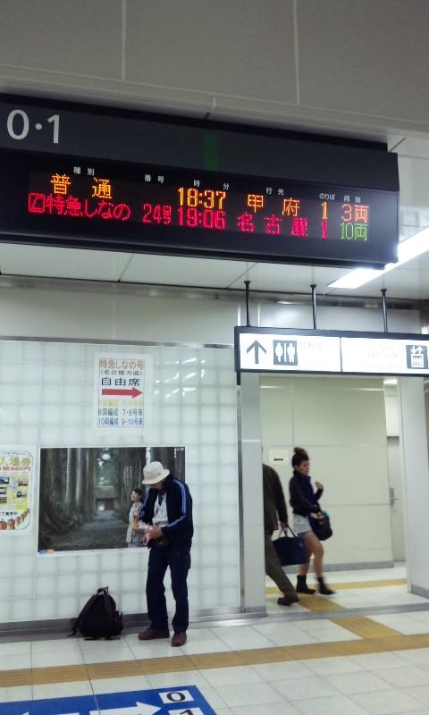 電車で帰宅