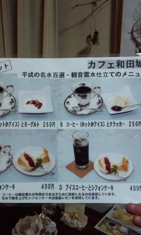 カフェ和田城
