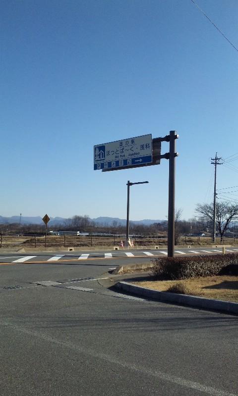 道の駅『ほっとぱーく浅科』