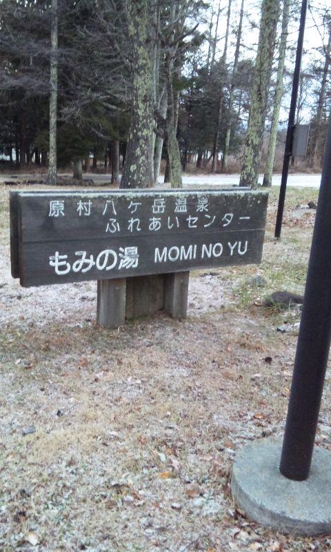 原村に行ったなら…