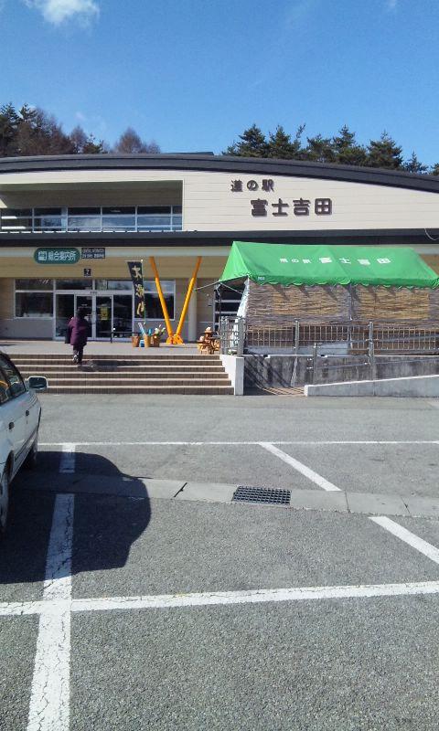 道の駅『富士吉田』