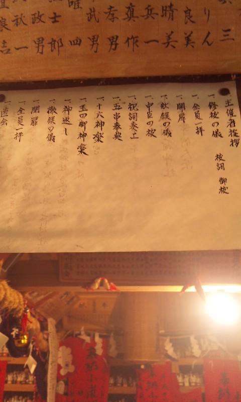 小嵐稲荷神社春の例大祭始まりました