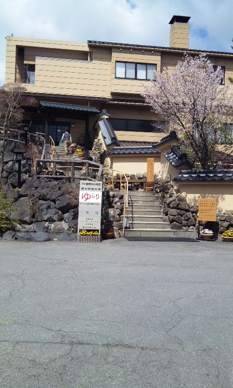 富士眺望の湯
