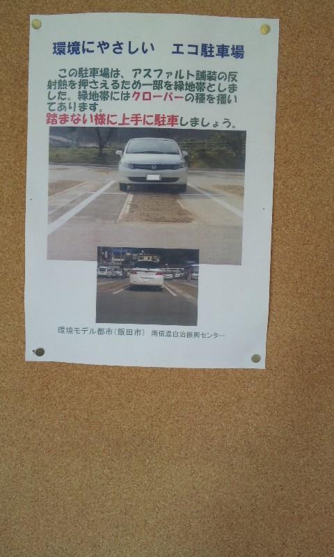 エコな駐車場