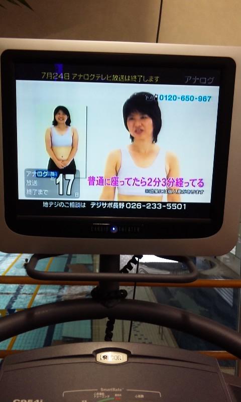 アナログ放送