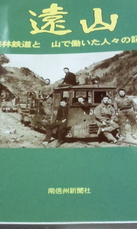 森林鉄道と山で働いた人々の記録