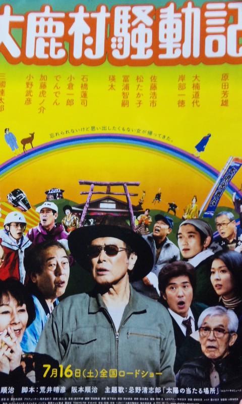 大鹿村騒動記 16日に全国ロードショー公開された映画『大鹿村騒動記』 先日主演された...  雑