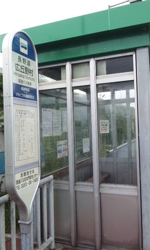 広丘野村バス停