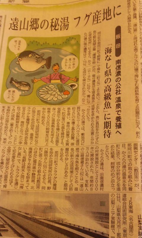 海無し県で高級魚