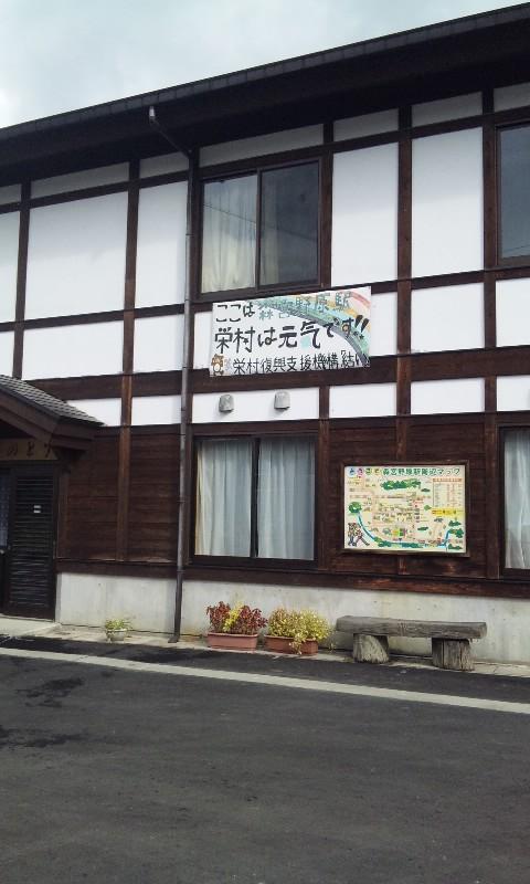 森宮野原駅