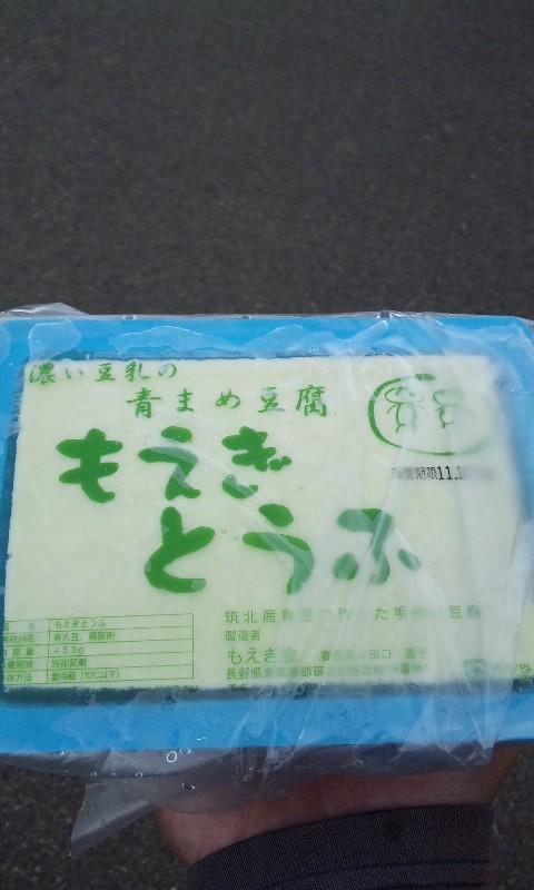 青豆の豆腐