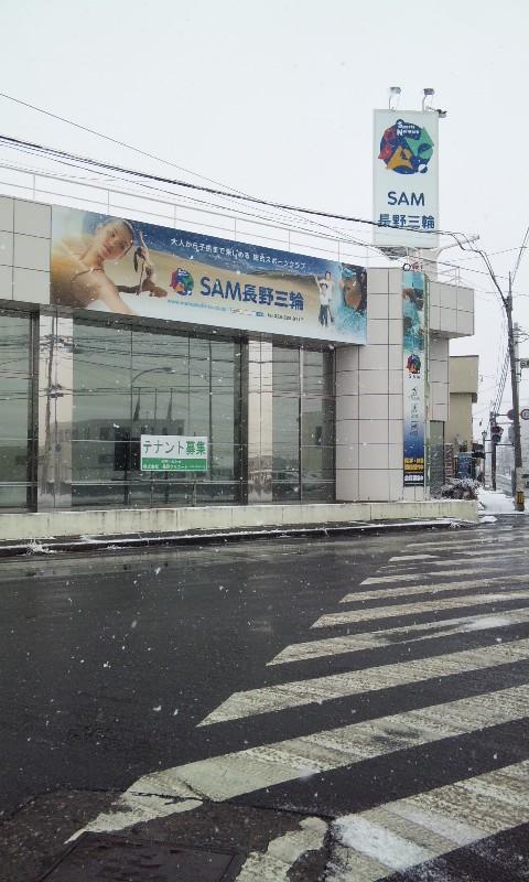 SAM長野三輪