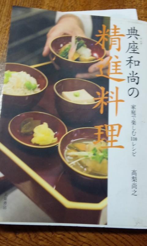 典座和尚の精進料理
