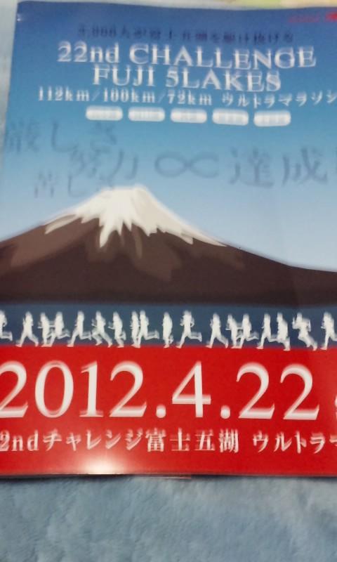 チャレンジ富士五湖書類届きました。