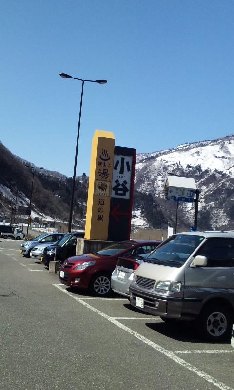 道の駅『小谷』