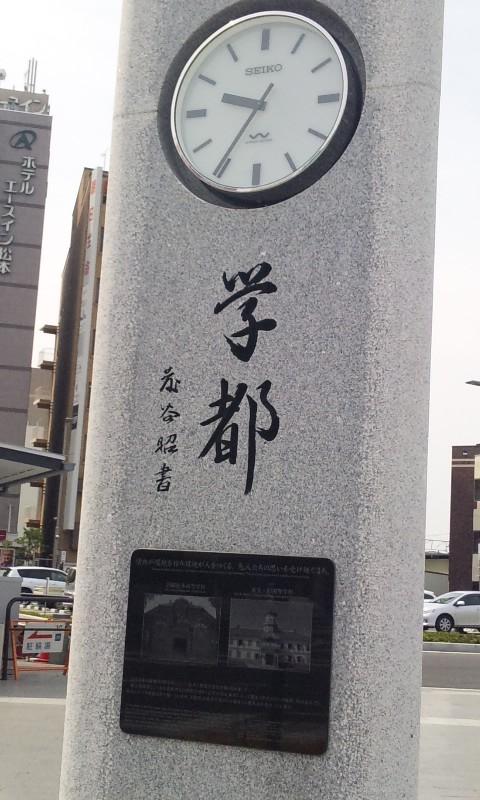 学・岳・楽